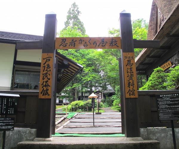 Togakushi Ninja Museum